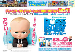 DreamWorks The Boss Baby (C)2018 DreamWorks Animation LLC. All Rights Reserved.  (C)2018 Universal Studios. All Rights Reserved